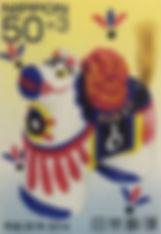 のごみ人形 のごみ人形工房 土鈴