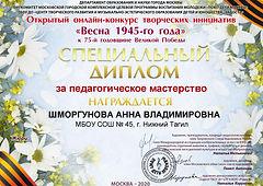 Шморгунова АВ.jpg