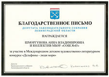 ШМОРГУНОВА-А.В.-МБОУ-СОШ-45.jpg
