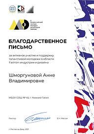 Шморгунова А. В. (2)_page-0001.jpg