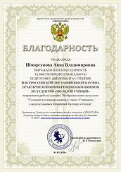 благодарность-Шморгунова Анна Владимиров