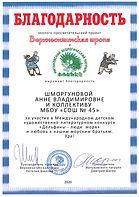 ШМОРГУНОВА А.В. МБОУ СОШ 45.jpg