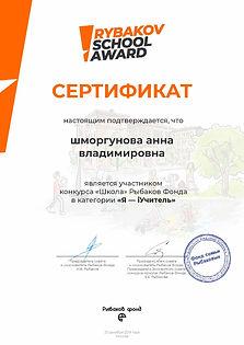 Рыбаков фонд сертификат.jpg