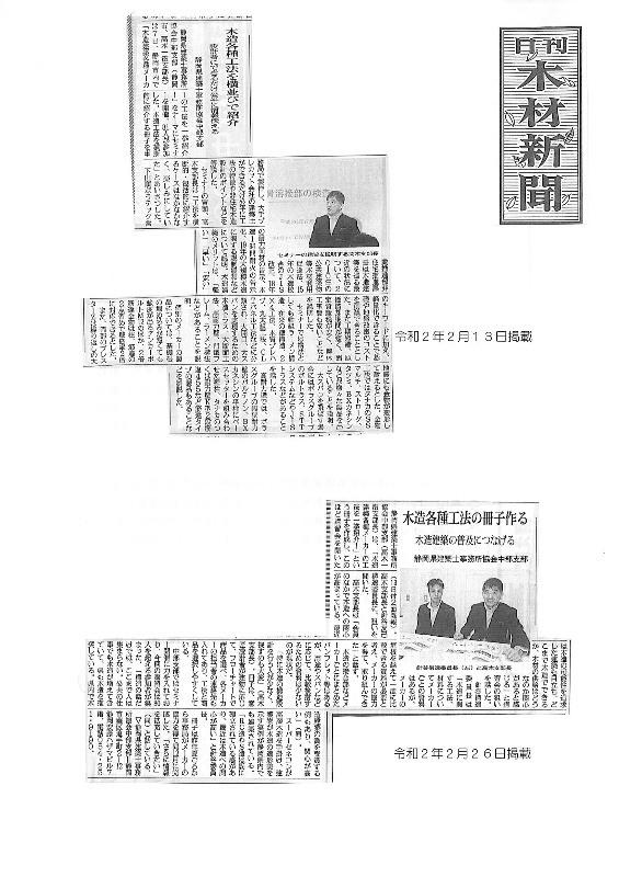 木材新聞社の取材及び記事