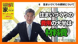 サムネ6.jpg