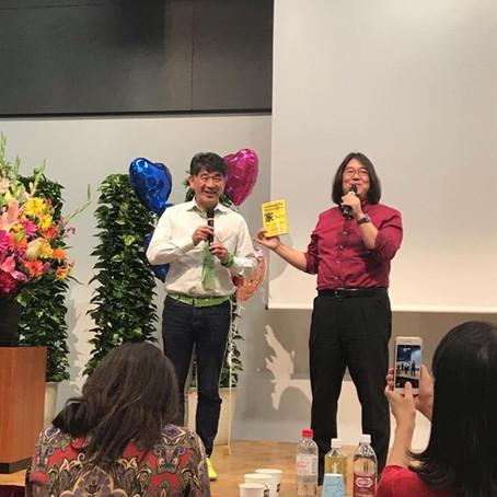 本田健さんのセミナーで取上げられました。