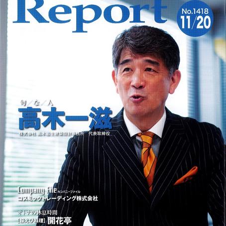 ビジネスレポートに掲載されました。