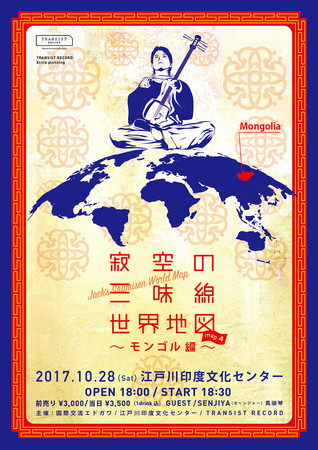 10.28(土)寂空の三味線世界地図 map4 〜モンゴル編〜