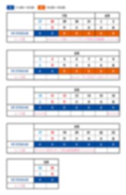 カレンダー_アートボード 1.png
