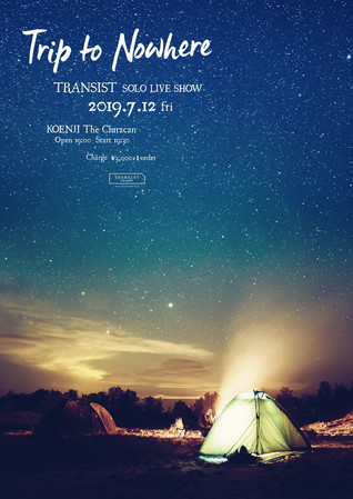 TRANSIST SOLO LIVE SHOW【Trip to Nowhere】