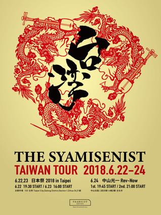 THE SYAMISEINST 台湾ツアー決定!