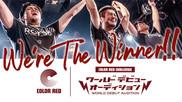"The Shamisenists ""COLOR RED CHALLENGE ワールド デビュー オーディション"" 優勝!"
