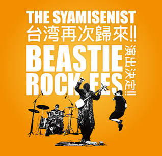 THE SYAMISENIST 巨獸搖滾音樂祭(Beastie Rock Fes)出演決定!