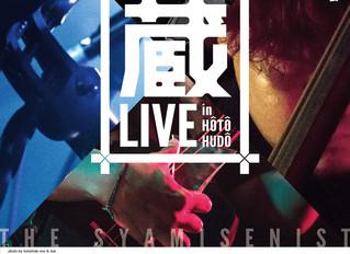 "THE SYAMISENIST ""蔵"" LIVE in ほうとう不動"