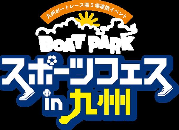 九州ロゴ.png