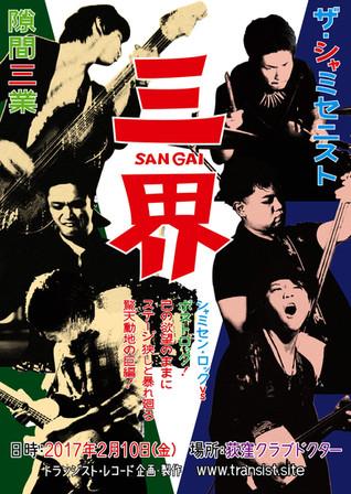 "TRANSIST RECORD PRESENTS VOL.2 ""三界 -SANGAI-"""