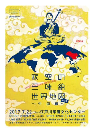 7.22(土)寂空の三味線世界地図 map2 〜中国編〜
