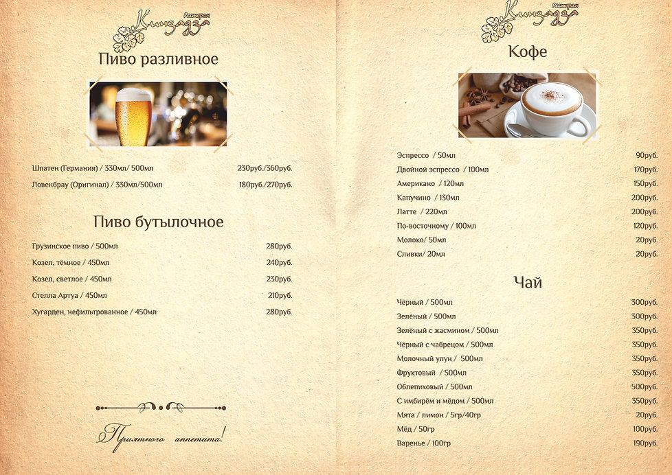 Напитки011.jpg