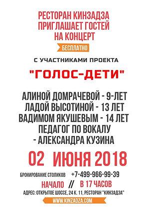 День защиты детей. Концерт в ресторане КИНЗАДЗА