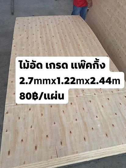 ไม้อัด เกรดแพ็คกิ้ง (Plywood - Packing grade)