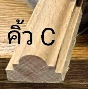คิ้ว ไม้บีช C-1 (Beech Cornice)