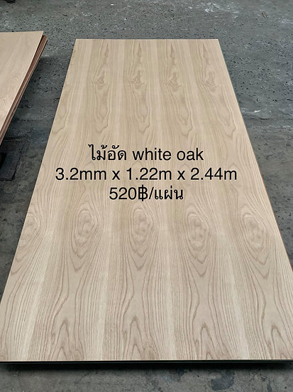 ไม้อัด โอ๊ค 1.22x2.44m (Oak Plywood)