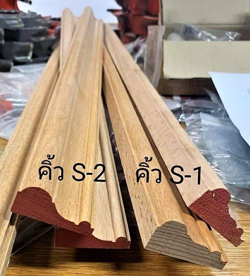 คิ้ว ไม้บีช S-1, S-2 (Beech Cornice)