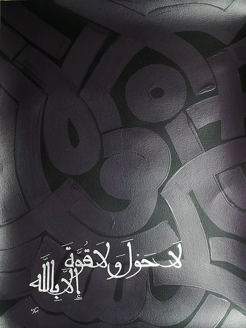 There is no power but from God - لا حول ولا قوة إلا بالله