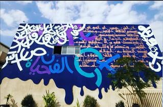 Dubai mural.jpg