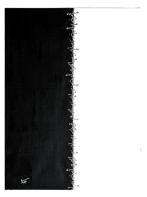 """Bright Darkness - 12""""x16"""""""