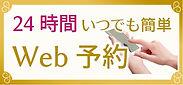 Web申込み-min.jpg