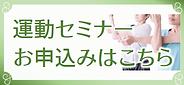 セミナー申込み-min.png