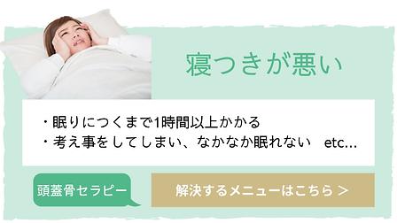 寝つきが悪い (2)-min.png