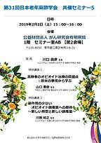 共催セミナー5(塩野義製薬).jpg