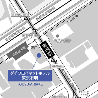ダイワロイネットホテル東京有明.png