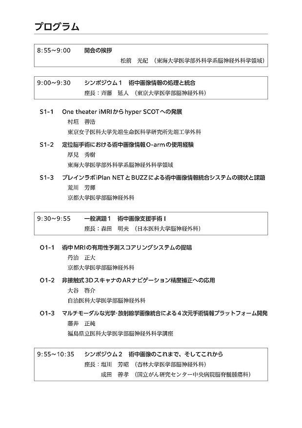 第20回日本術中画像情報学会 プログラム1