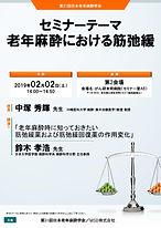 共催セミナー3(MSD).jpg