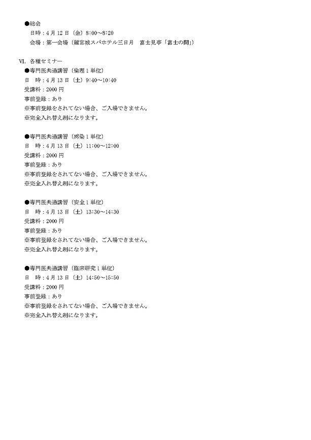 参加者へのご案内_pages-to-jpg-0002.jpg