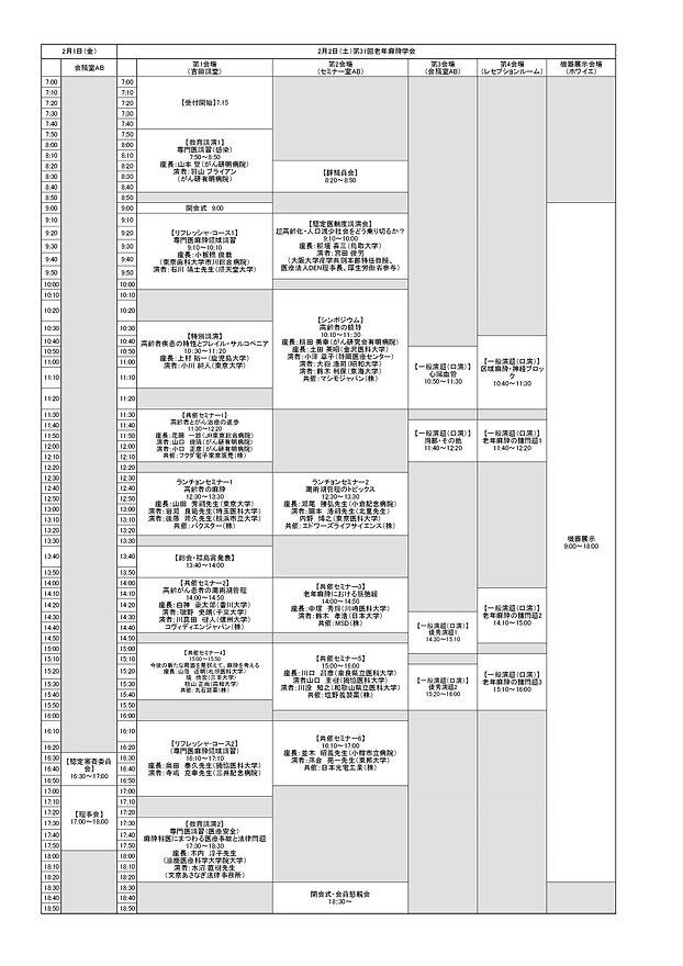 program20181217.jpg