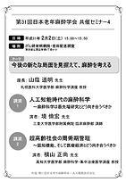 共催セミナー4(丸石製薬).jpg