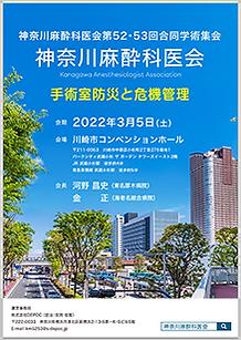 第52回神奈川麻酔科医会_ポスター_201015.png