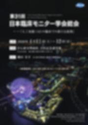 第31回日本臨床モニター学会総会