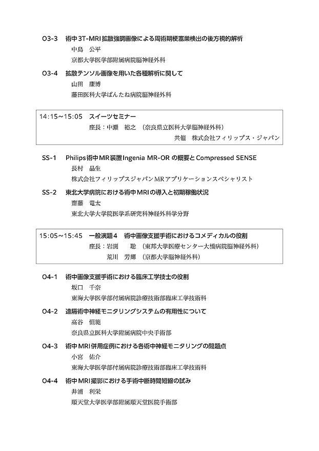 第20回日本術中画像情報学会 プログラム4