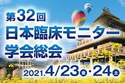 第32回日本臨床モニター学会総会
