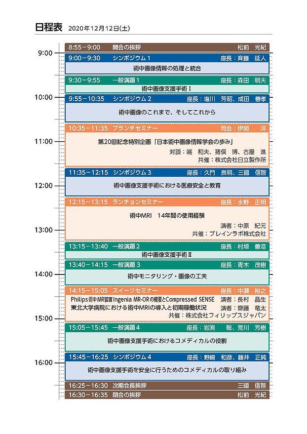 第20回 日本術中画像情報学会 日程表