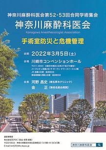 第52回神奈川麻酔科医会_ポスター_210409.jpg