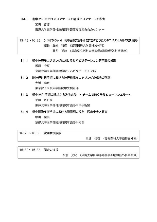 第20回日本術中画像情報学会 プログラム5