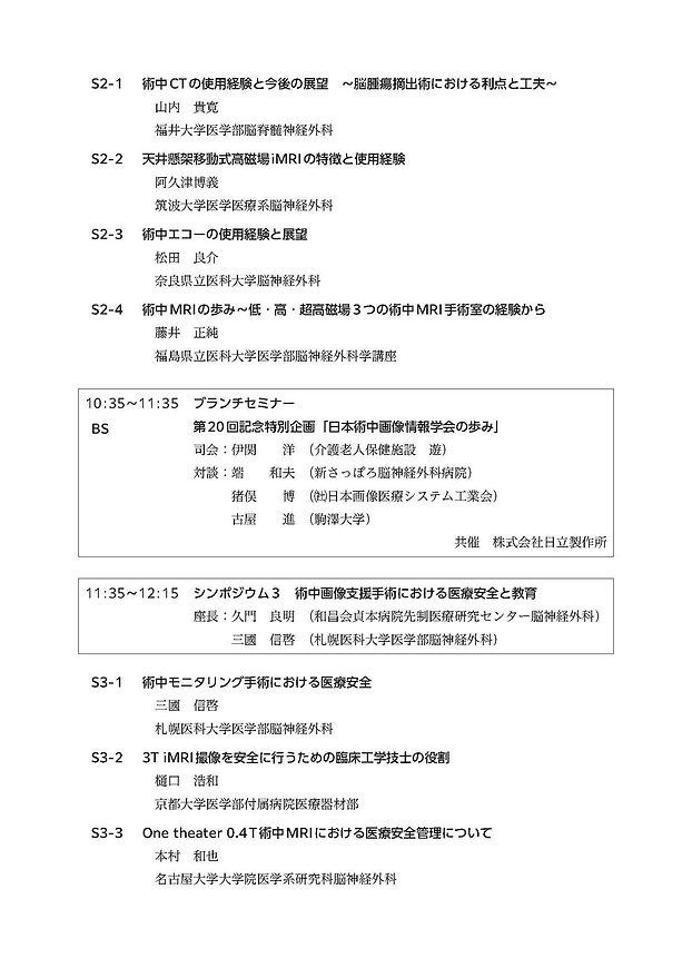 第20回日本術中画像情報学会 プログラム2