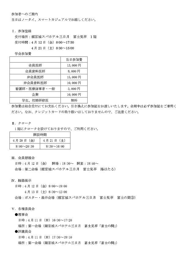 参加者へのご案内_pages-to-jpg-0001.jpg