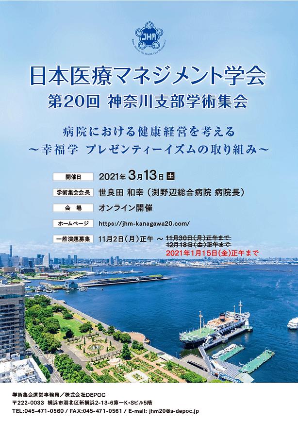 第20回日本医療マネジメント学会201217_2.png